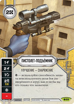 Пистолет-подъемник